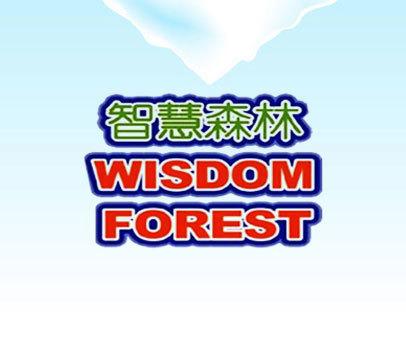 智慧森林-WISDOM FOREST