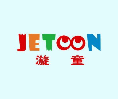 漩童-JETOON