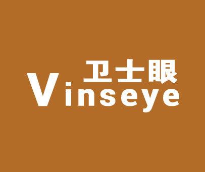 卫士眼-VINSEYE
