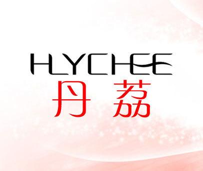 丹荔-HLYCHEE