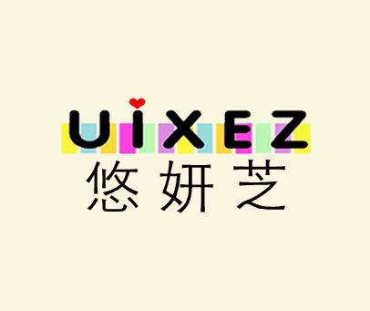 悠妍芝-UIXEZ