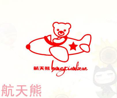 航天熊-HANGTIANBEAR