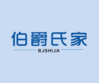 伯爵氏家-BJSHIJA