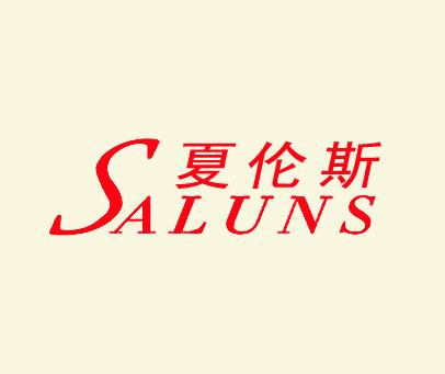 夏伦斯-SALUNS