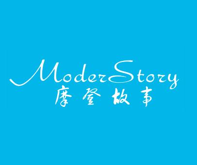 摩登故事-MODERSTORY