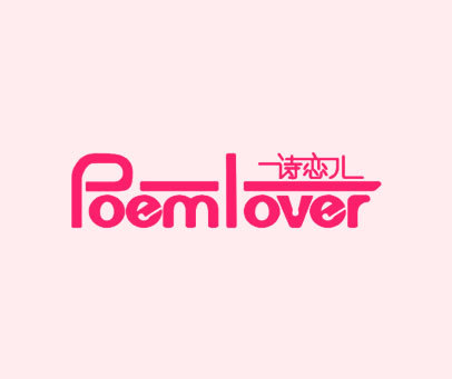 诗恋儿-POEMLOVER