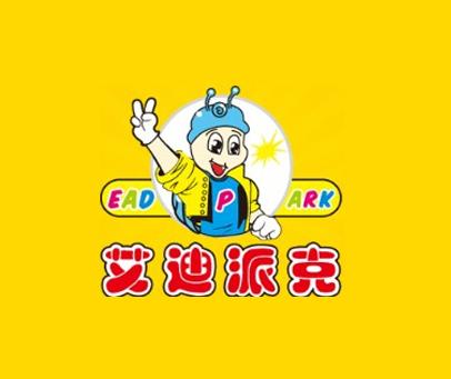 艾迪派克-EADPARK