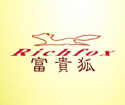 富贵狐-RICHFOX