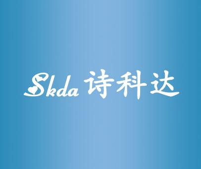 诗科达-SKDA