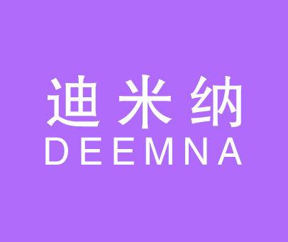 迪米纳-DEEMNA