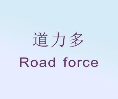 道力多-ROADFORCE