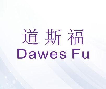 道斯福-DAWESFU