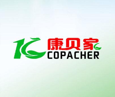 康贝家-COPACHER
