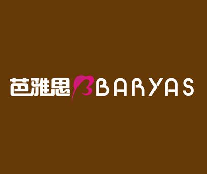 芭雅思-BARYAS