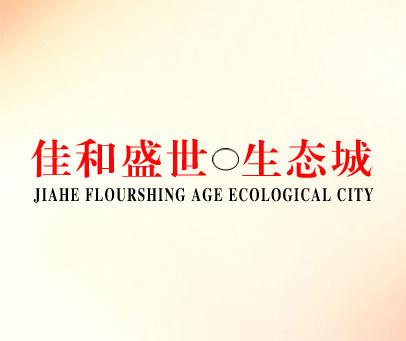 佳和盛世·生态城-JIAHE FLOURSHING AGE