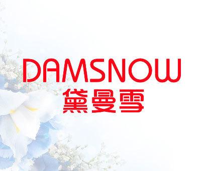 黛曼雪-DAMSNOW