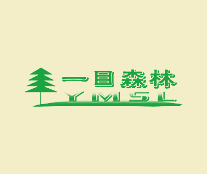 一目森林-YMSL