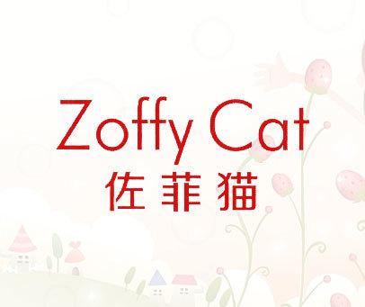 佐菲猫-ZOFFYCAT