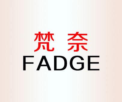 梵奈-FADGE