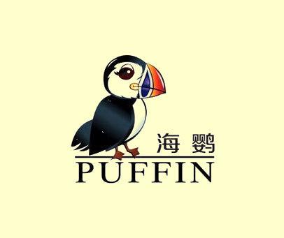 海鹦-PUFFIN