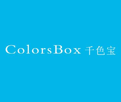千色宝-COLORSBOX