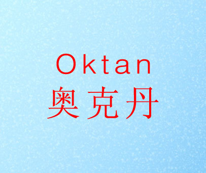 奥克丹-OKTAN