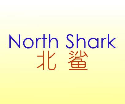 北鲨-NORTHSHARK