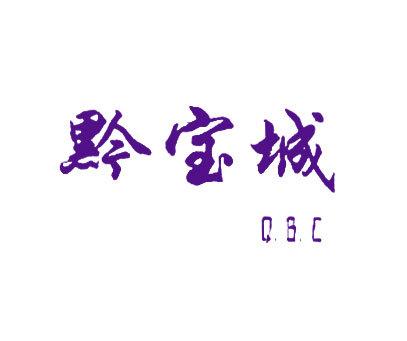 黔宝城 QBC