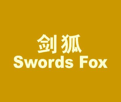 剑狐-SWORDSFOX