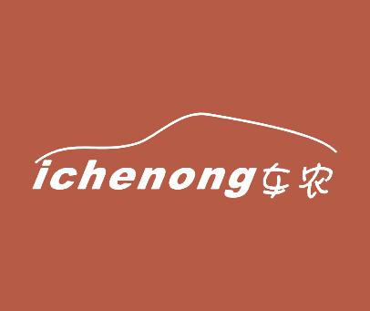 车农-ICHENONG