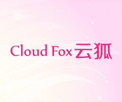 云狐-CLOUDFOX