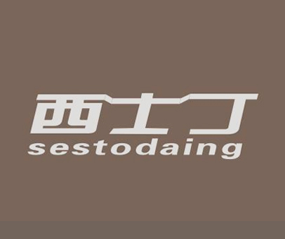 西士丁-SESTODAING
