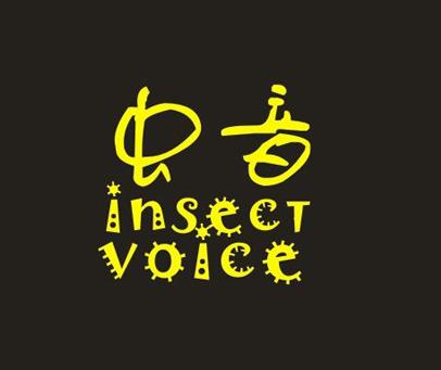 虫音-INSECTVOICE