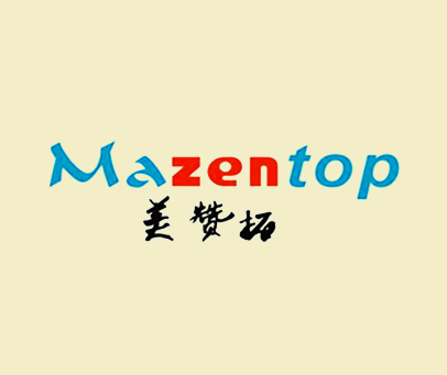 美赞拓-MAZENTOP