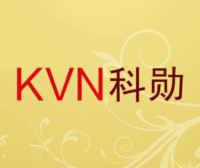 科勋-KVN