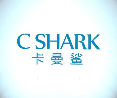 卡曼鲨-CSHARK