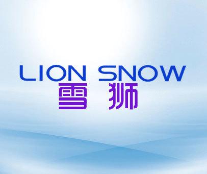 雪狮-LIONSNOW