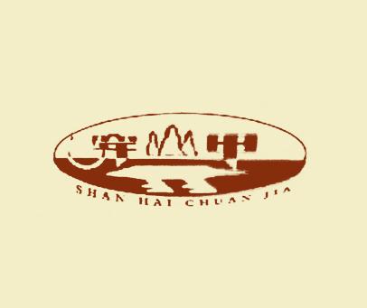穿甲-SHANHAICHUANJIA