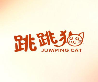 跳跳猫-JUMPINGCAT