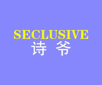 诗爷-SECLUSIVE