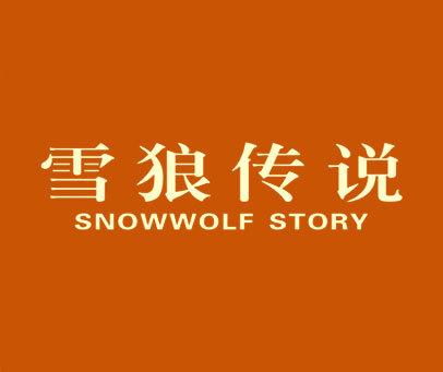 雪狼传说-SNOWWOLFSTORY