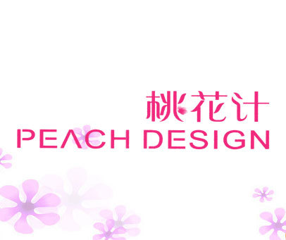 桃花计-PEACHDESIGN