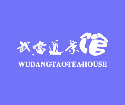 武当道茶馆-WUDANG·TAO·TEA·HOUSE