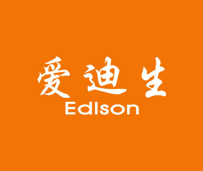 爱迪生-EDISON