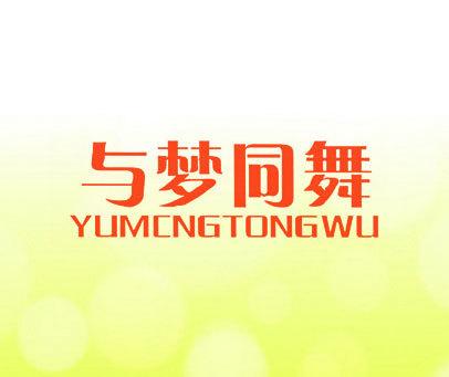 与梦同舞-YUMCNGTONGWU