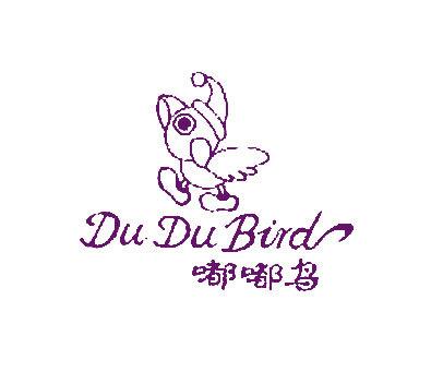 嘟嘟鸟-DUDUBIRD