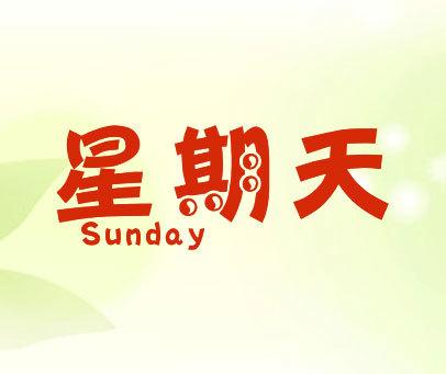 星期天-SUNDAY