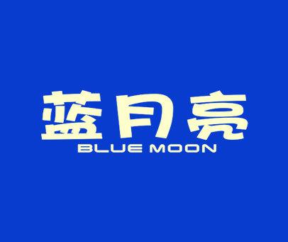 蓝月亮-BLUEMOON