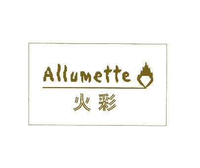 火彩-ALLUMETTE