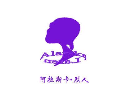 阿拉斯卡烈人-ALARSKALAREN
